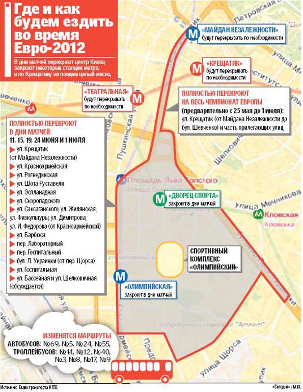 Мая какие станции метро будут закрыты